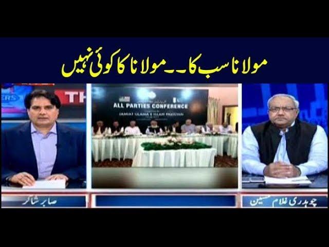 The Reporters | Sabir Shakir | ARYNews | 11 Septemder 2019