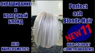 Окрашивание в ХОЛОДНЫЙ БЛОНД 2016( PERFECT ASH BLONDE HAIR 2016)☆ ★ Hair Tutorial(ПОДРОБНУЮ ИНФОРМАЦИЮ О ПРОВЕДЕНИИ СЕМИНАРОВ ВЫ МОЖЕТЕ НАЙТИ ТУТ: https://vk.com/jojo_hair_cosmetics Технология окрашивани..., 2016-02-09T14:09:04.000Z)