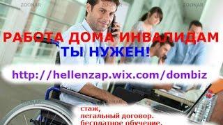 Дополнительный заработок для пенсионеров на дому \\ научу получать прибыль легко
