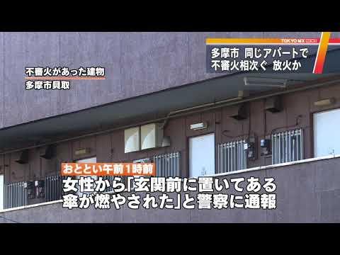 同じアパートで不審火3回…連続放火か 東京・多摩市