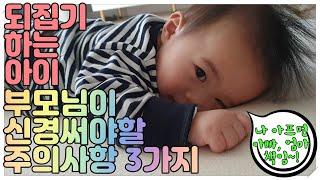 [육아일기][+185일]되집기 시작하는 아기~! 부모님…