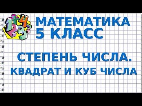 Математика 5 класс степень числа квадрат и куб числа видеоурок