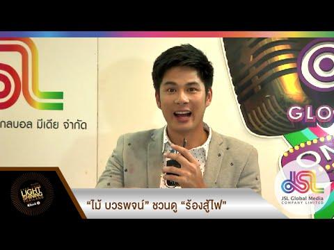 """""""ไม้ บวรพจน์"""" ชวนดู  """"ร้องสู้ไฟ KYLS Thailand"""" สุดยอดความมันส์ระดับอินเตอร์"""