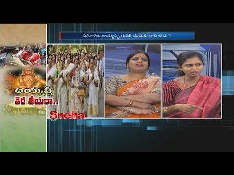 Why should not Women's come to Ayyappa Temple.? | Women's Forum | Sneha TV |