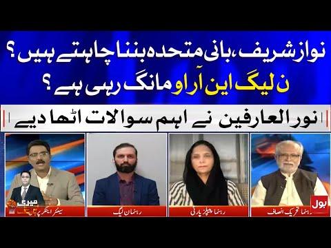 Nawaz Sharif want to beome Founder of MQM?