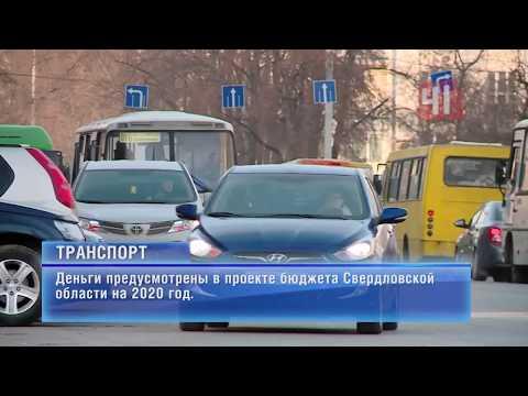 Платная автодорога и новые автобусы /Свердловская область