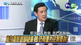 20150703華視新聞廣場 馬英九總統專訪 下 2