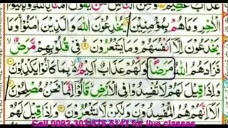 Download Reading Holy Quran Part 1 Al-Baqara 1-17 pARA 1