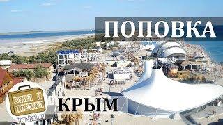 видео Отдых в Поповке: пансионаты, санатории, отели курорта Крыма