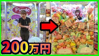【夢】全身スクイーズに埋もれてみたww200万円企画