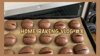 미니오븐으로 커피콩빵 만들기 | 홈베이킹 초보 VLOG