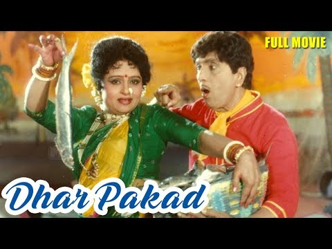 Dhar Pakad धार पकड़ (1992) | Full Marathi Movie | Usha Chavan | Ashok Saraf | Nilu Phule