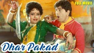 Dhar Pakad धार पकड़ (1992) | Full Marathi Movie | Usha Chavan | Ashok Saraf | Nilu Phule