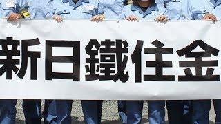 韓国、日本政府にビビって現金化を先送りに thumbnail
