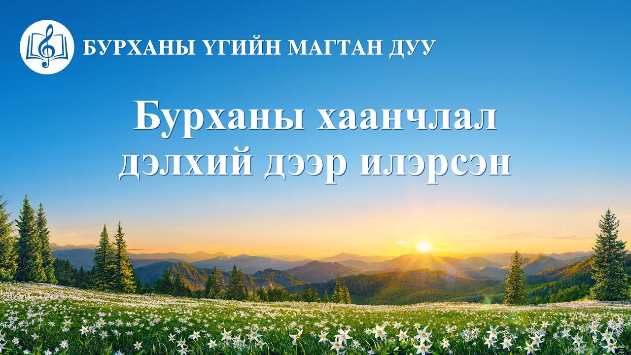 """Христийн сүмийн дуу """"Бурханы хаанчлал дэлхий дээр илэрсэн"""" (Lyrics)"""