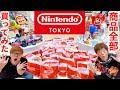 【◯◯◯万円!?】Nintendo TOKYOの商品全部買ったら大変な金額にwww【ニンテンドートウキョウ】