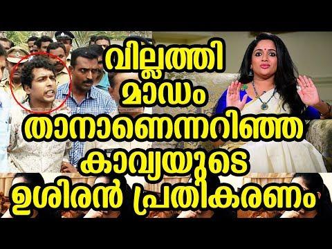 പൾസറിനെ പൊളിച്ചടുക്കി കാവ്യാമാധവൻ | Kavya Madhavan Responded about Madam Controversy