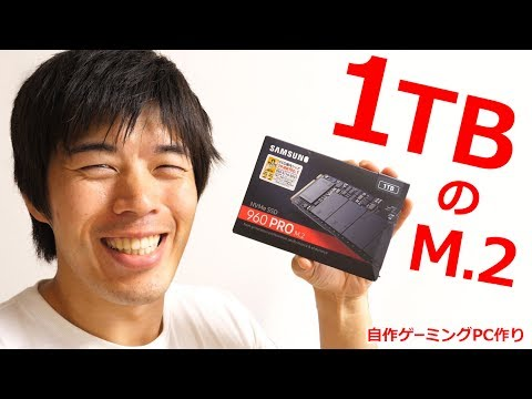 1TBのM.2がキター!ゲーミングPC作り始めます!
