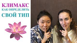Климакс   Симптомы   Советы от китайского специалиста