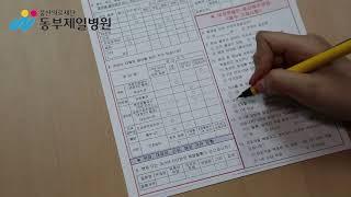 국가 건강검진 문진표 작성법