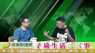 子瑜生活二三事 20200805 台灣基進黨主席 陳奕齊 | 前總統李登輝對台灣的歷史意義
