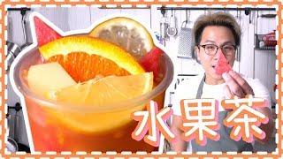 【水果茶】用新鮮生果做【真.水果茶】