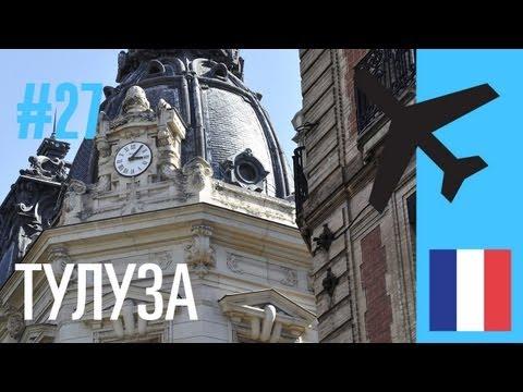 путешествие на машине: Франция - Toulouse (Тулуза) la ville rose / розовый город (Часть 27)