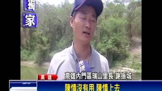 無自來水管線 內門19戶喝60年雨水-民視新聞