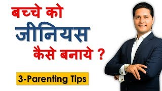 Parenting Tips for Children | Art of Positive Parenting Tips Techniques Hindi | Parikshit Jobanputra
