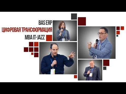 MBA IT-Jazz / BAS ERP / Цифровая трансформация