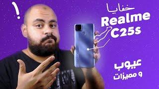 مميزات و عيوب ريلمي سي 25 الجديد Realme C25s