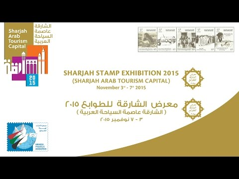 Sharjah Stamp Exhibition 2015 - Stamps, Currencies, Coins, Antiques