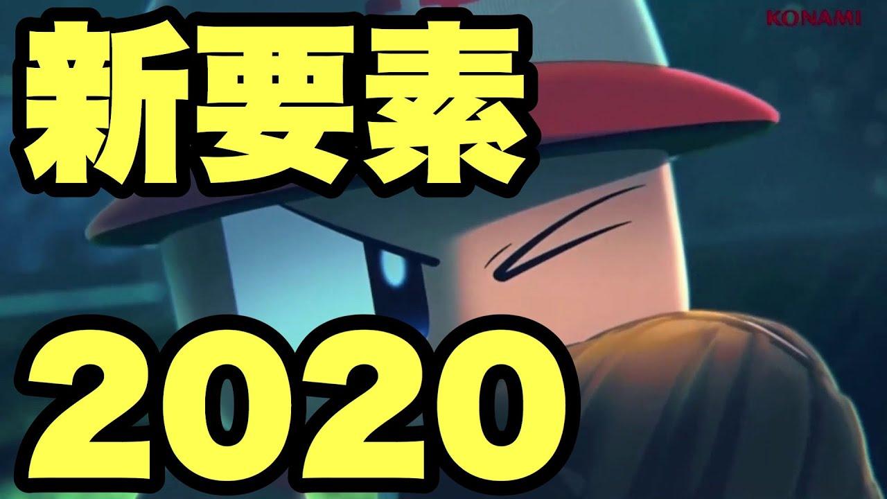 新要素 パワプロ2020