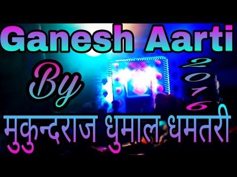 Ganesh Aarti by Mukundraj Dhumal Dhamtari (cg)