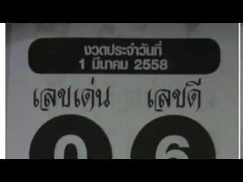 เลขเด็ดงวดนี้ หวยซองเลขเด่น เลขดี 1/03/58