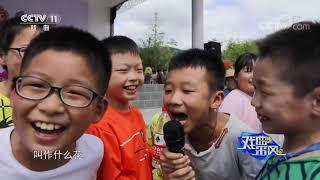 《戏曲采风》 20191114| CCTV戏曲