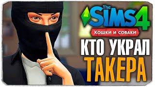 """КТО УКРАЛ ТАКЕРА? - The Sims 4 """"Кошки и Собаки"""" ▮"""