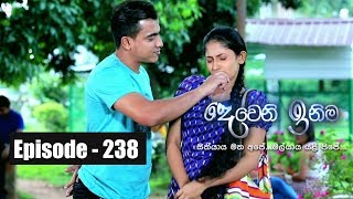 Deweni Inima | Episode 238 03rd January 2018 Thumbnail