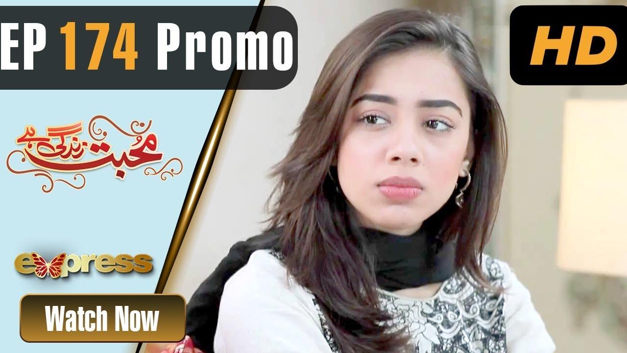 Pakistani Drama | Mohabbat Zindagi Hai - Episode 174 Promo | Express Entertainment Dramas | Madiha