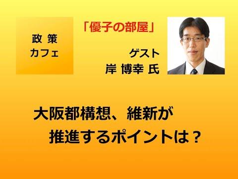【優子の部屋/岸博幸氏】大阪都構想、維新が推進するポイントは? By 政策カフェ