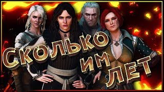 Сколько лет Ведьмаку Геральту и другим персонажам цикла Ведьмак?