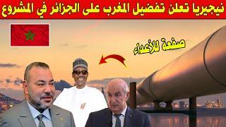 عاجل .. نيجيريا تعلن اختيار المغرب ورفض الجزائر لانجاز أنبوب الغاز !