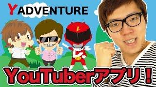 YouTuberゲームアプリ『Yの冒険』登場!【ヒカキンゲームズ】 thumbnail