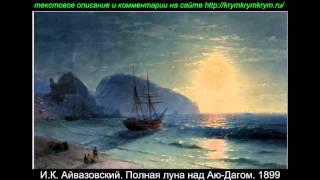 видео Сочинение по картине и айвазовский черное море