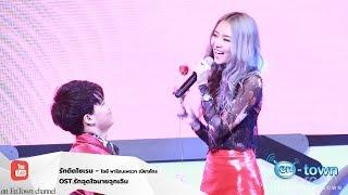 Live แสดงสดครั้งแรก...รักติดไซเรน - ไอซ์ พาริส,แพรวา ณิชาภัทร OST.รักฉุดใจนายฉุกเฉิน