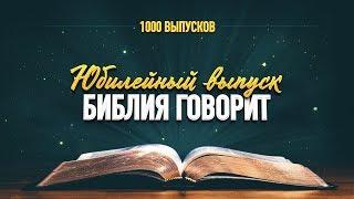 Юбилейный выпуск «Библия говорит» | 1000