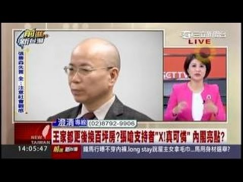 """前進新台灣新聞深喉嚨张德江将赴港出席""""一带一路""""高"""