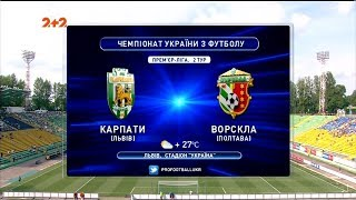 Karpaty Lviv vs Vorskla full match