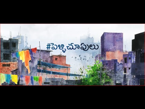Chinuku Taake Lyrical Video || Pelli Choopulu ||