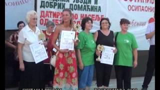 SKITAM I PRICAM - BOSTANIJADA - RTVSD